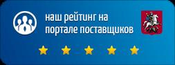 Наш рейтинг на портале поставщиков