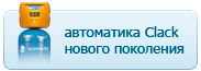 """Фильтр управляется автоматикой Clack Corporation EM 15Ru последнего поколения (разработан и поставляется только для наших Клиентов)<br /><a target=""""_blank"""" style=""""margin-top:4px;display:block;color:#ffffff;"""" href=""""http://www.ekodar.ru/filter/oborudovanie/ecomaster_technology/auto_clack/""""> Узнать больше</a>"""