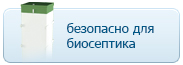 <span>Использование данного фильтра безопасно для Вашего септика </span> <br /><a target='_blank' style='margin-top:4px;display:block;color:#ffffff;' href='http://www.ekodar.ru/filter/polezno/bezopasnost_sistem_dlya_septikov/'> Узнать больше</a>