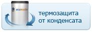 <span>Фильтр защищен от конденсирования термозащитой<br /> </span><br /><a target='_blank' style='margin-top:4px;display:block;color:#ffffff;' href='http://www.ekodar.ru/filter/oborudovanie/ecomaster_technology/termozaschita/'> Узнать больше</a>