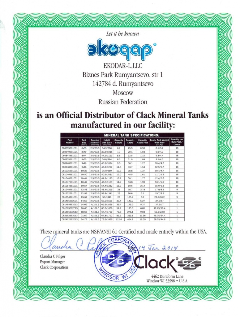 Лицензия Clack corporation